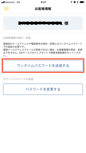 Tap Onetime Passwordi to receive password by email.