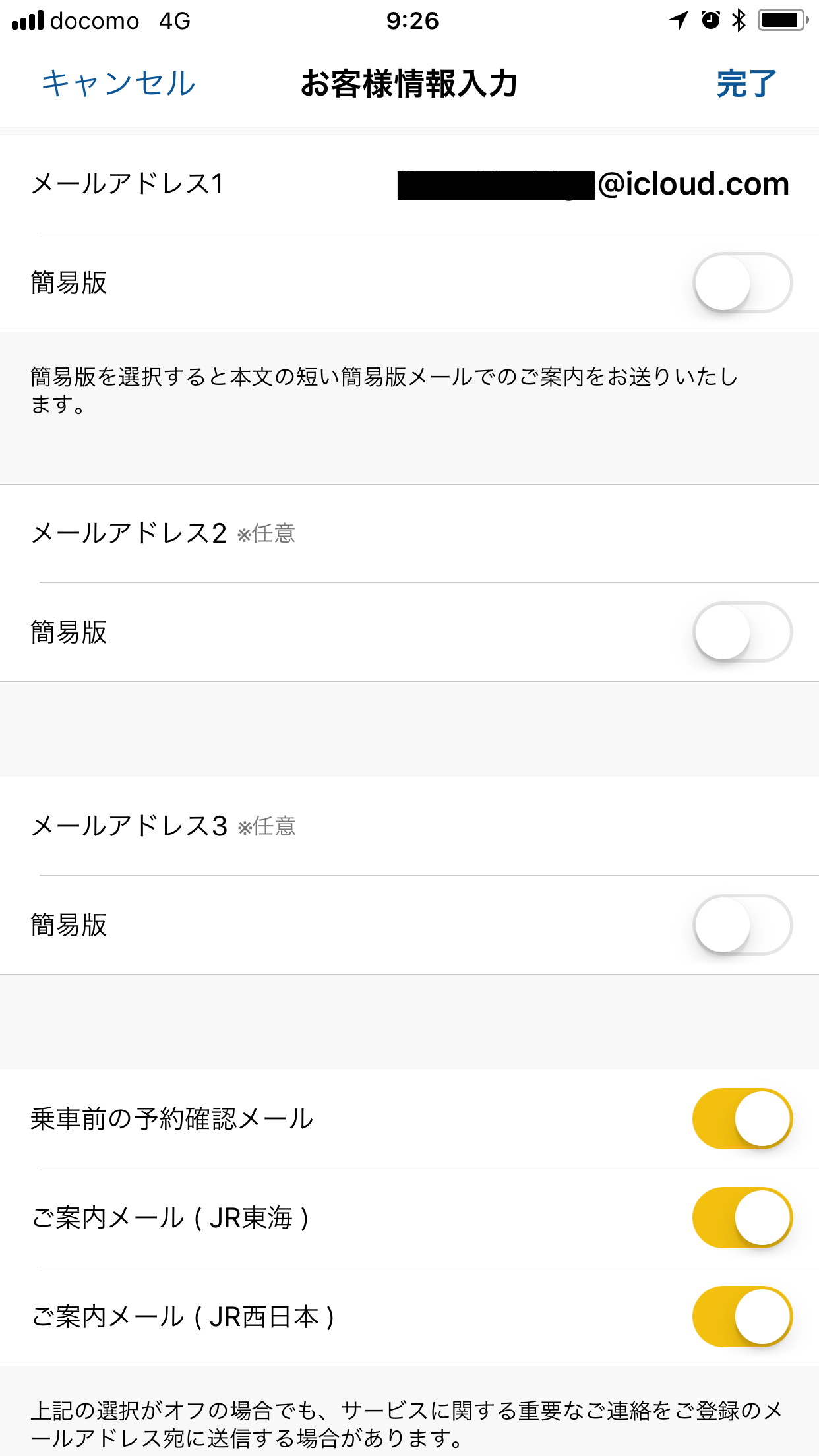 Scroll down for email address options