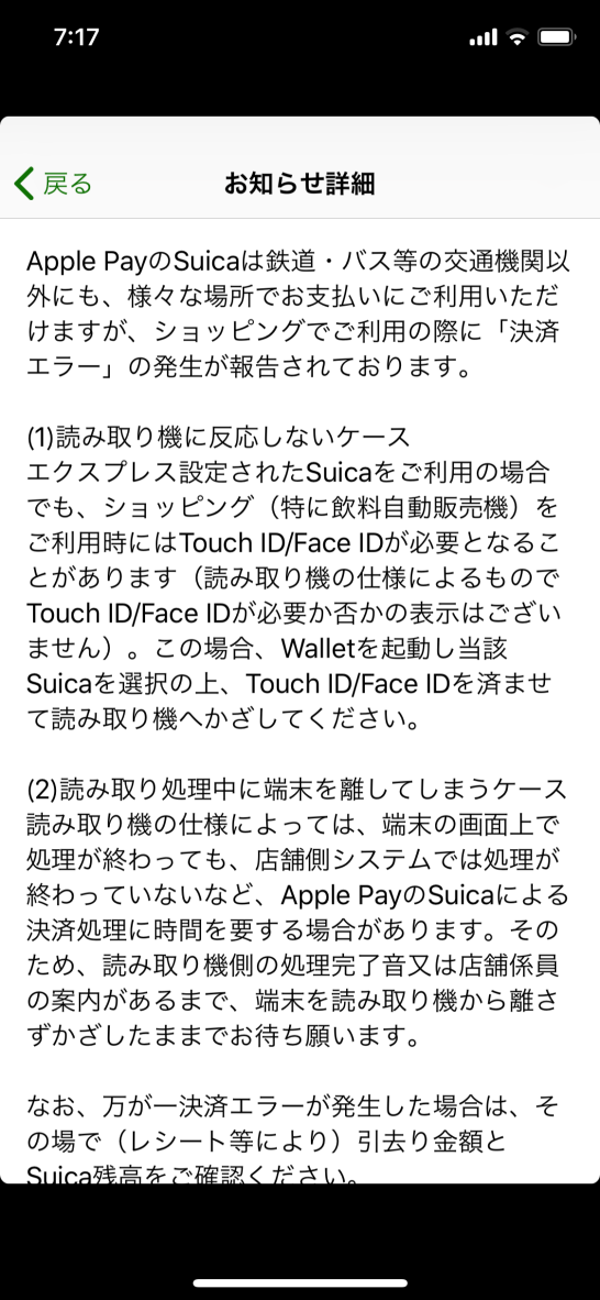 JR East issued a notice regarding store NFC reader errors with Apple Pay Suica on November 8