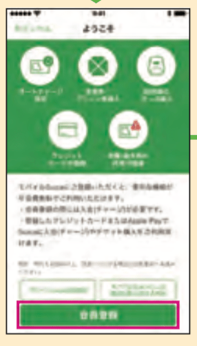 "Suica app v2 Mobile Suica Account Signup splash screen. Tap ""Register"" at the bottom, same as Suica app v1"