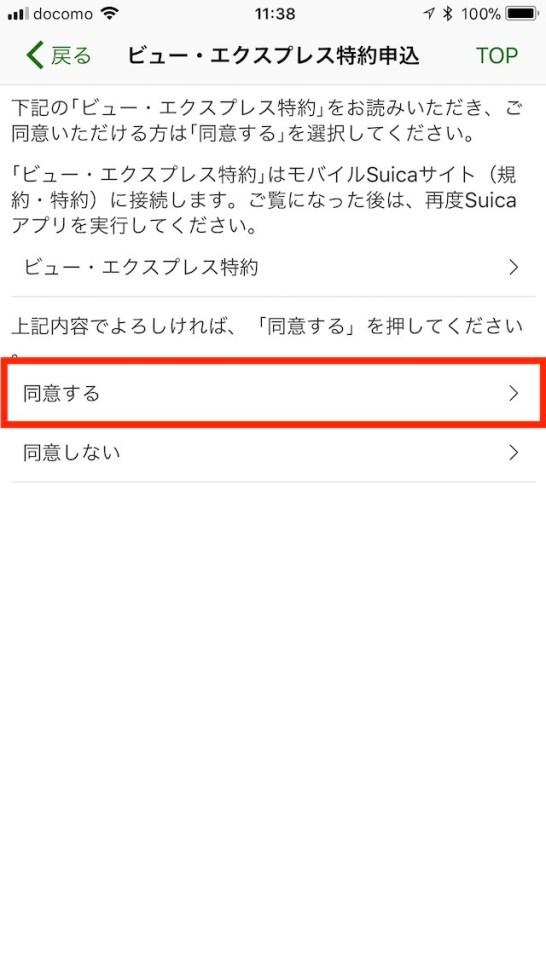apple-pay-suica-express-yoyaku-3