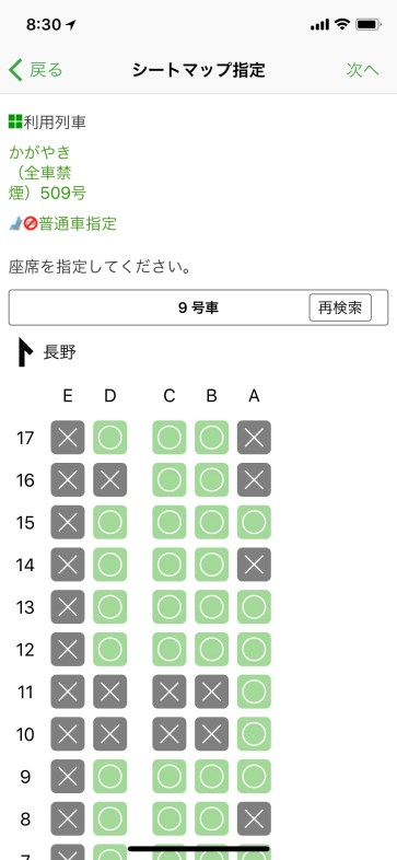 In the seat map you can chose your car and seat