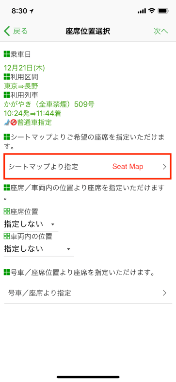 After selecting the reserve seat price, the next screen is where you select your seat. The easiest way to select a seat is the seat map.