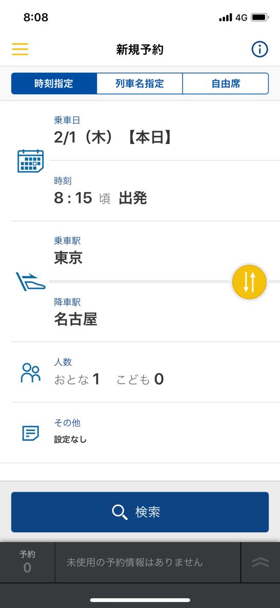 EX App on iPhone X