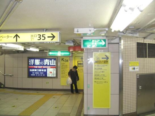 JP Station Exit 1