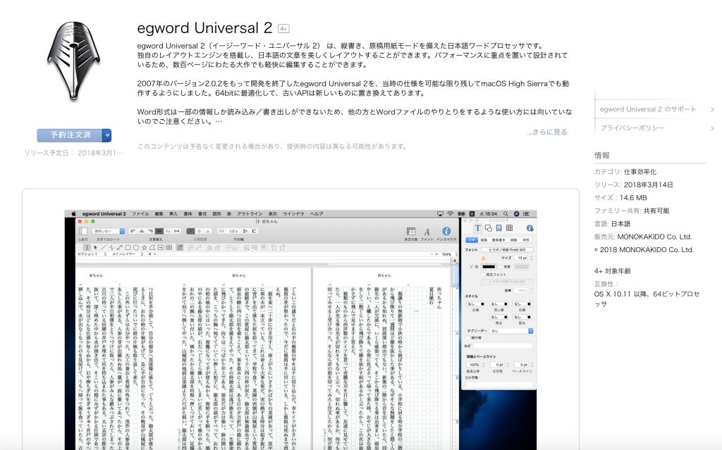 eg word Universal 2 Mac App Store