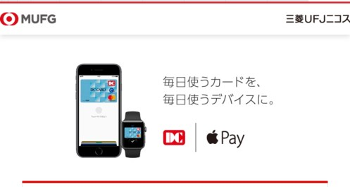 DC Card Apple Pay 1