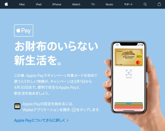 Apple Pay Lose Your Wallet Campaign Japan. Mastercard is featured because Visa has not signed on for Apple Pay Japan