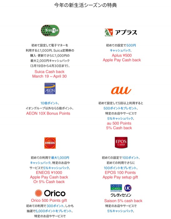 Apple Pay Japan Lose Your Wallet 1