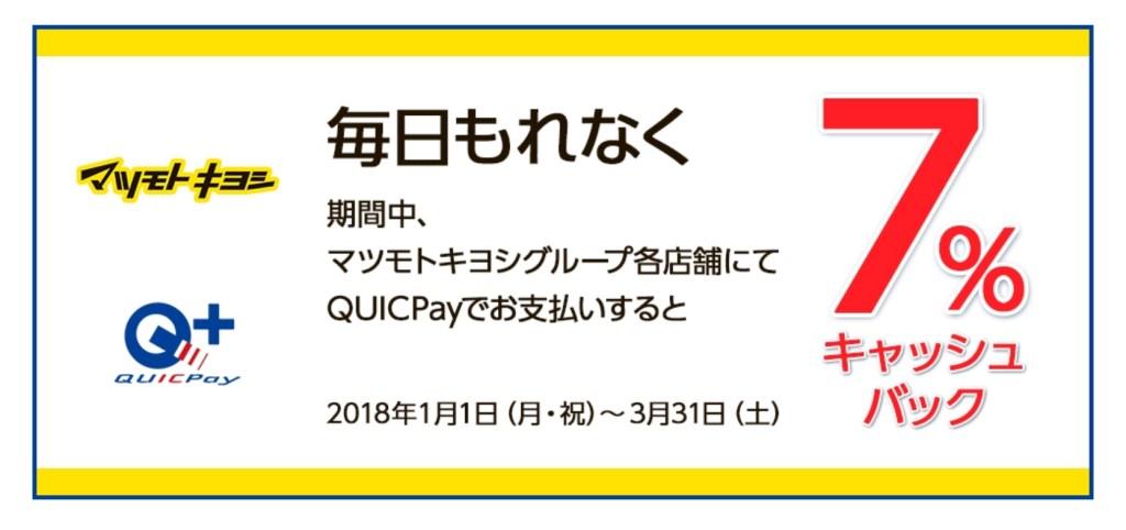 QUICPay Matsumoto-kiyoshi
