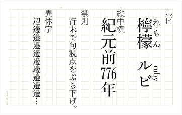 egword Universal Japanese typography with ruby