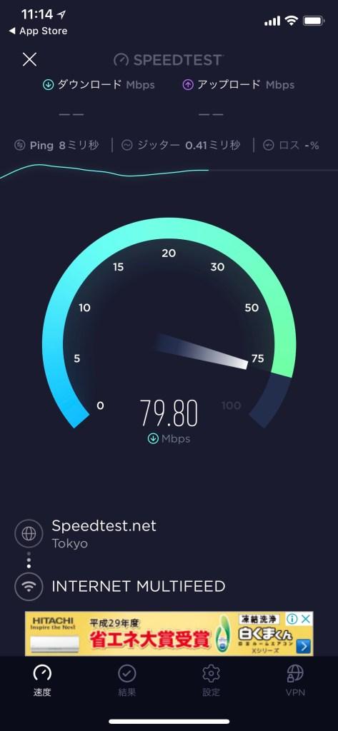 Ookla Speedtest