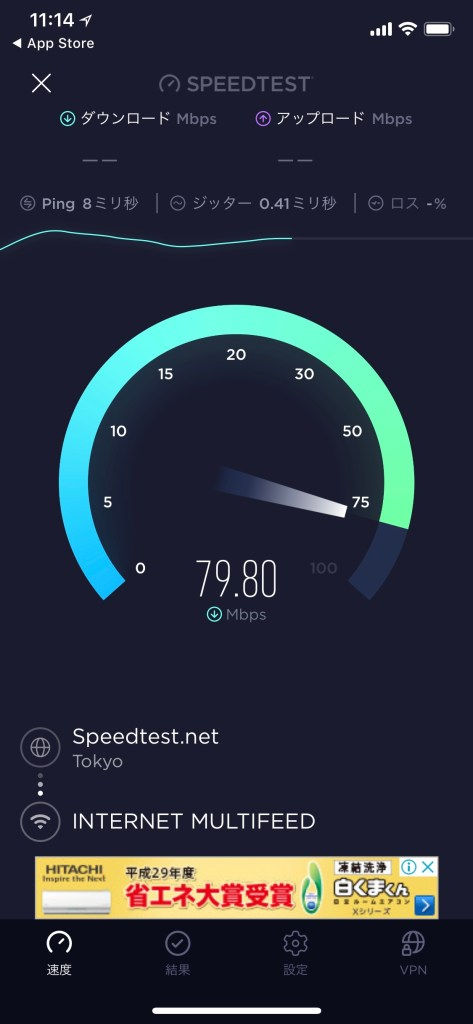Ookla Speedtest