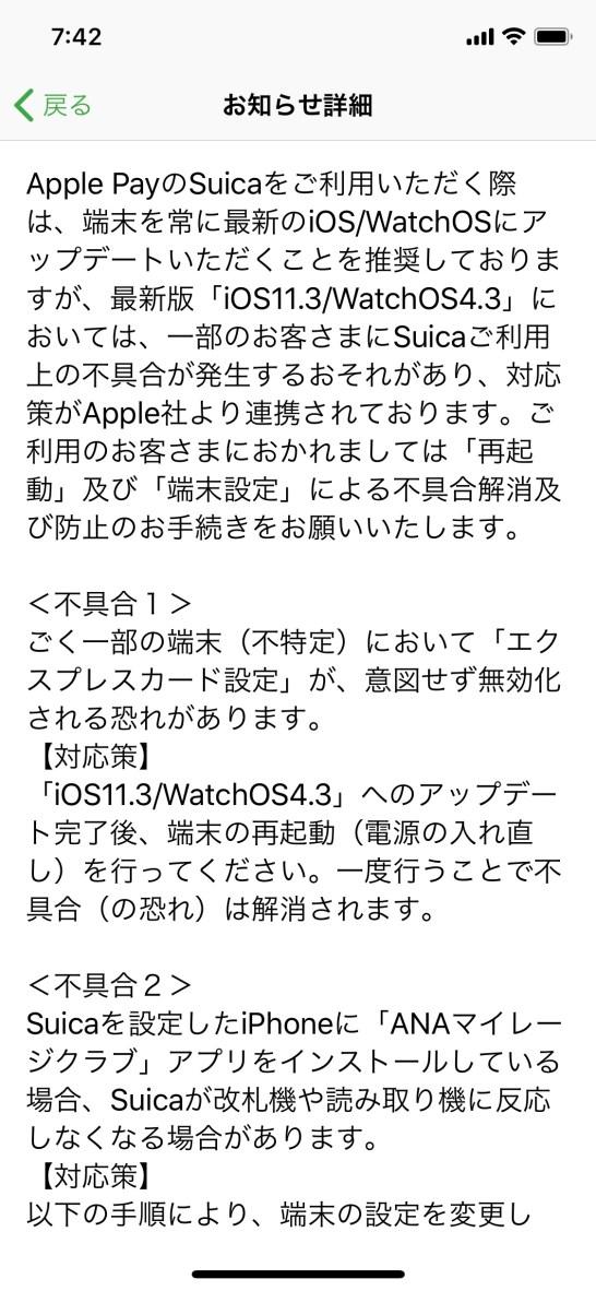 JR East iOS 11.3 Notice