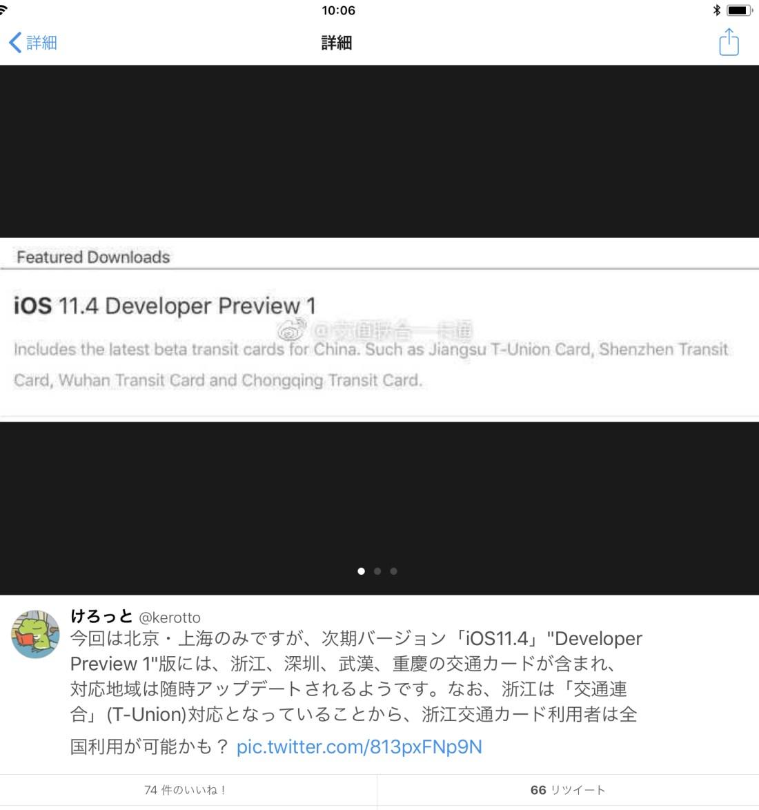 iOS 11.4 Developer Preview
