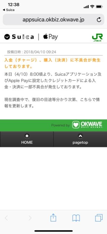 JR East Suica Alert 9 am