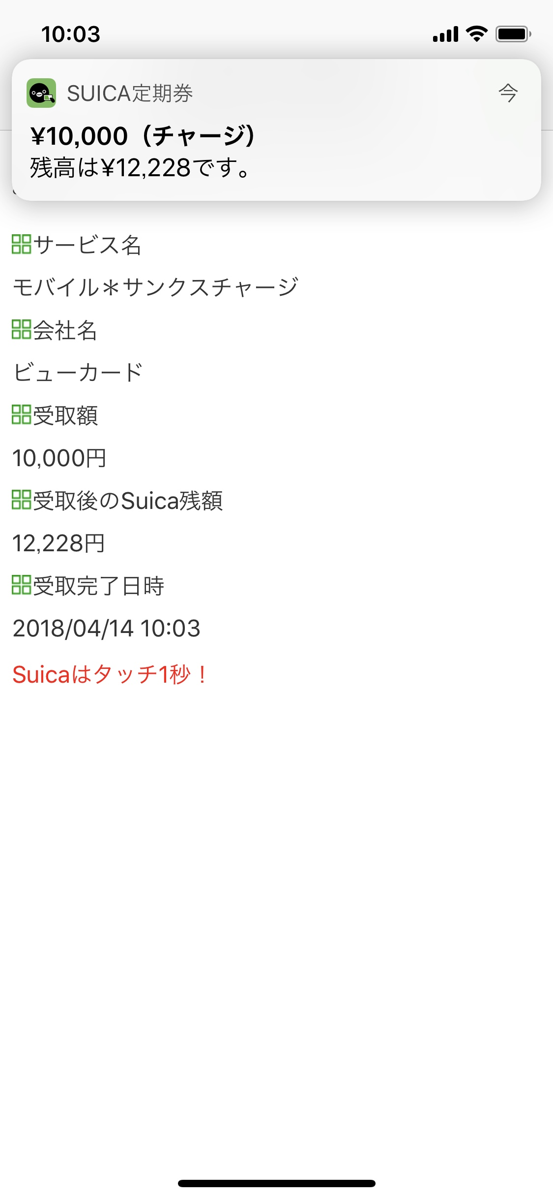 Apple Pay Notification of your Suica Recharge