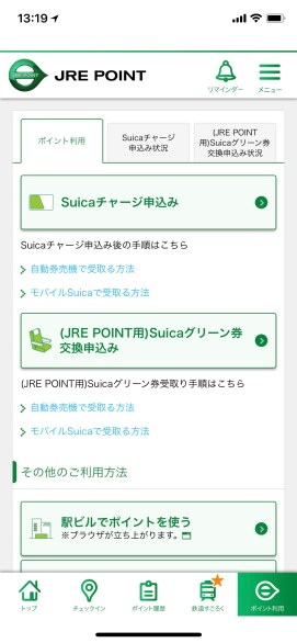 JRE Point App Suica Rechage for Points