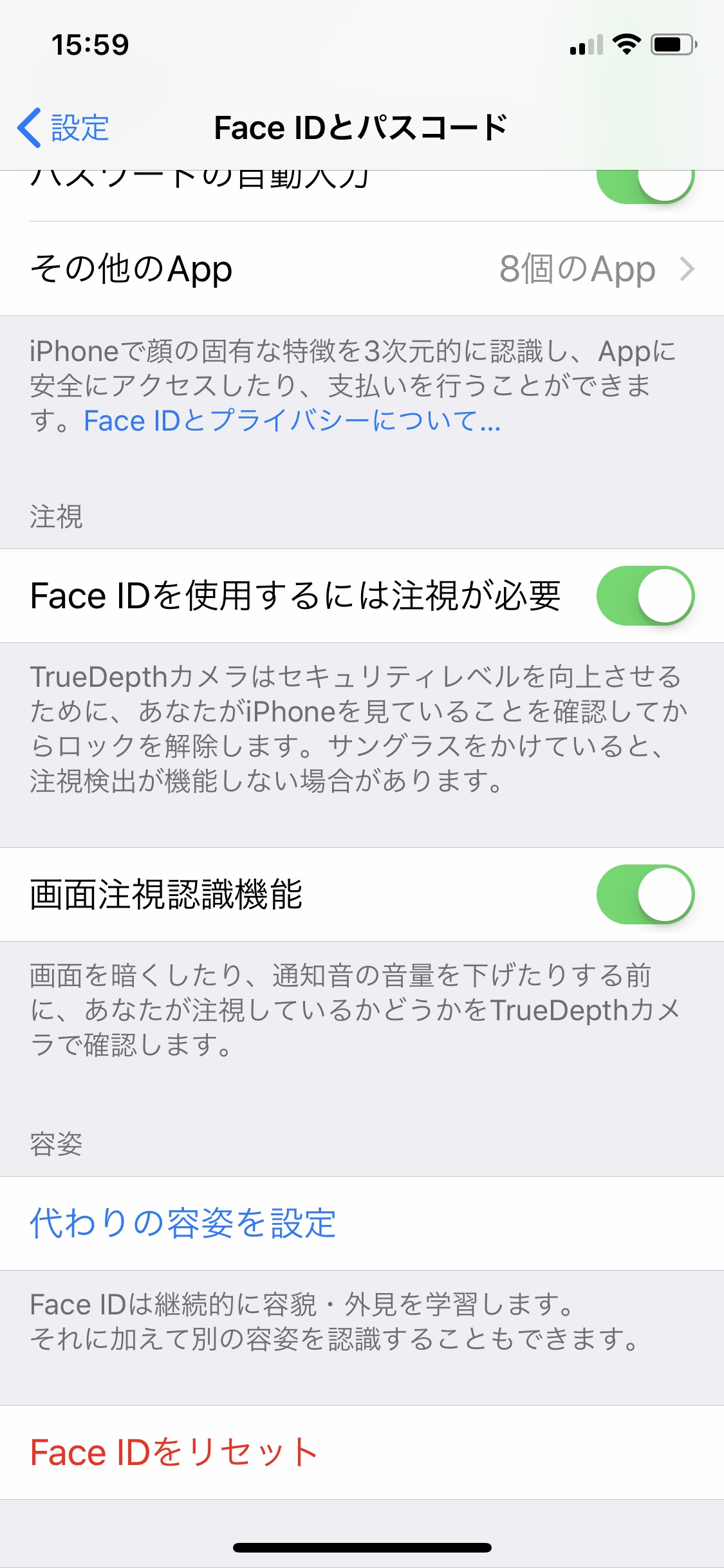 iOS 12 Alternate Appearance in Japanese