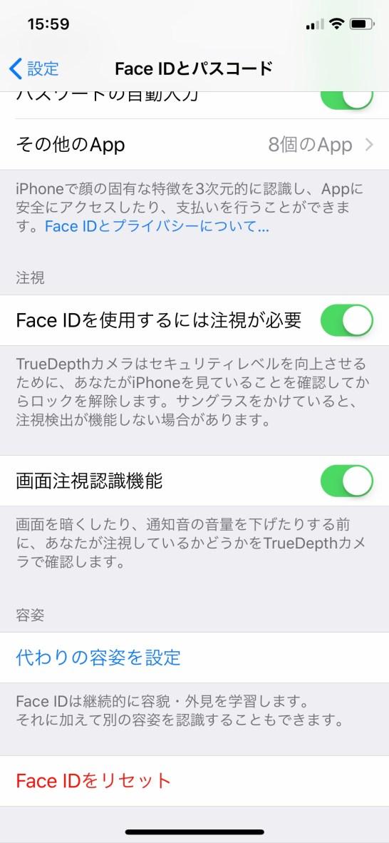 iOS 12 Alternate Appearance in Japanese