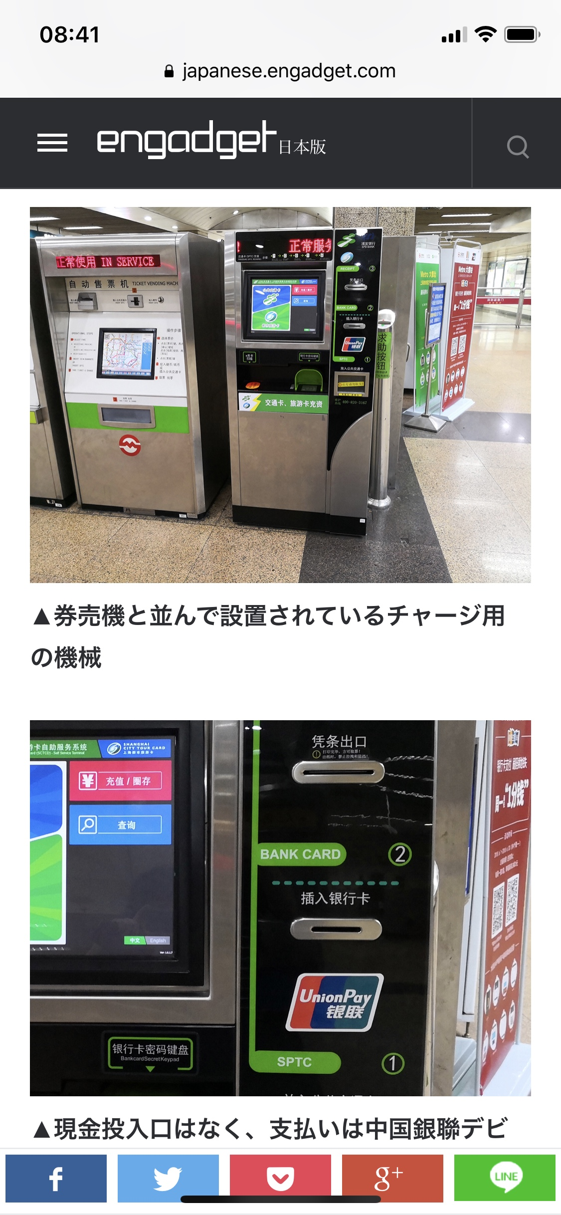 Recharge options for Express Transit China card are more limited than Suica
