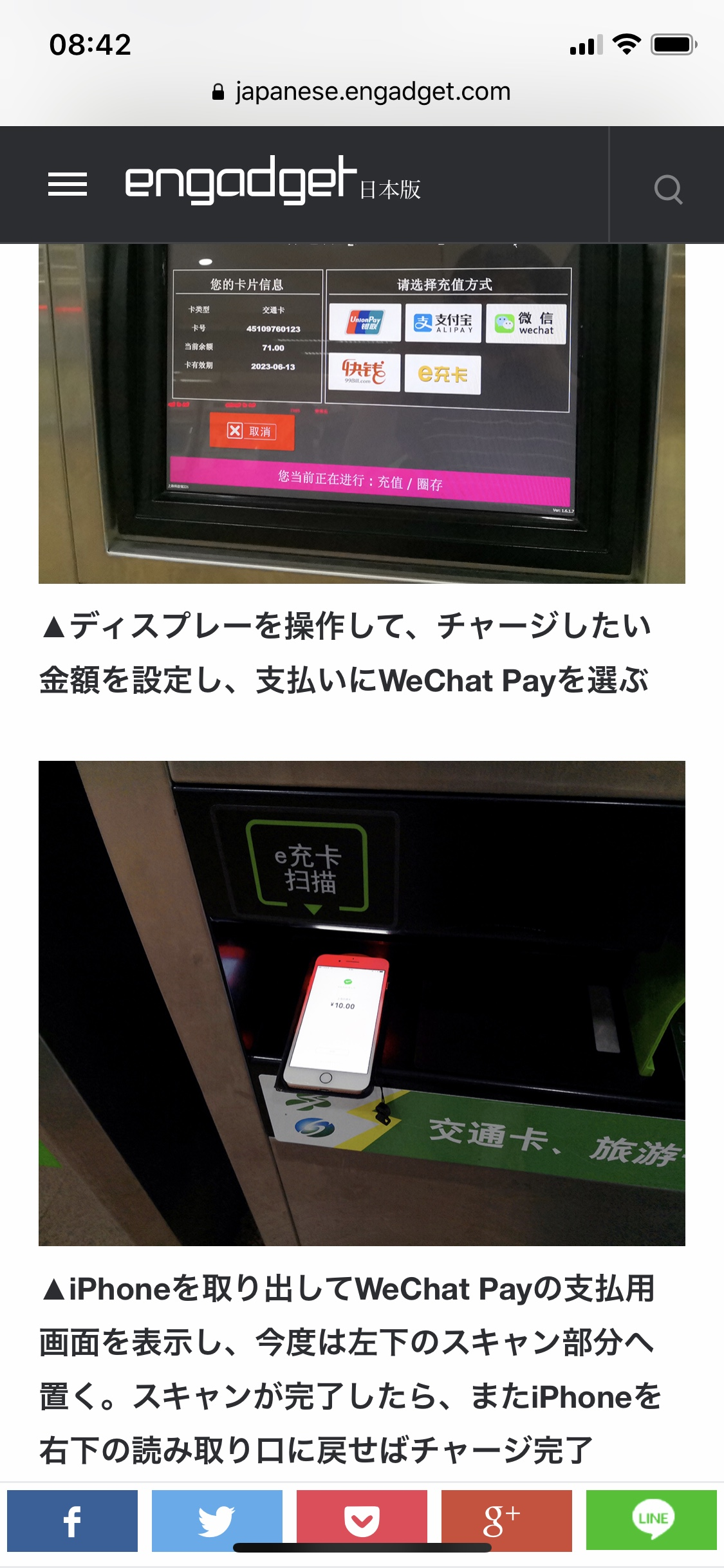 Union Pay and QR Code WeChat Pay are recharge options