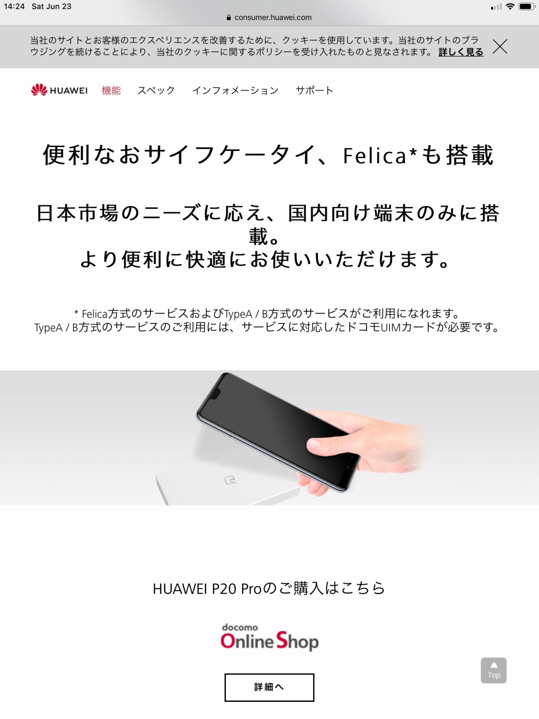 HUAWEI P20 Pro FeliCa only works on the Docomo carrier locked version