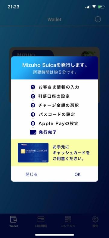 Mizuho Wallet Suica Creation Steps
