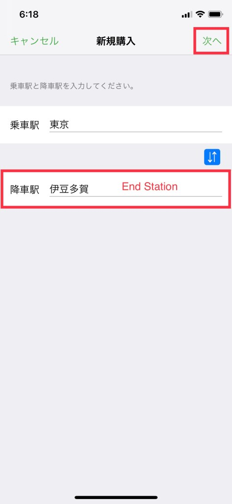 Tap End Station and enter the kanji of the end station name