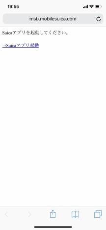 Tap the blue link 'Launch Suica App'