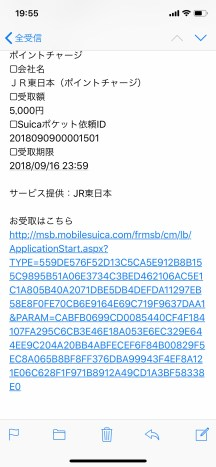 In the JR East email tap the blue link to get your free Suica Charge