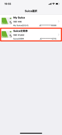 In Suica App tap your Suica Card ID#. If you have multiple Suica cards be sure to select the correct ID#