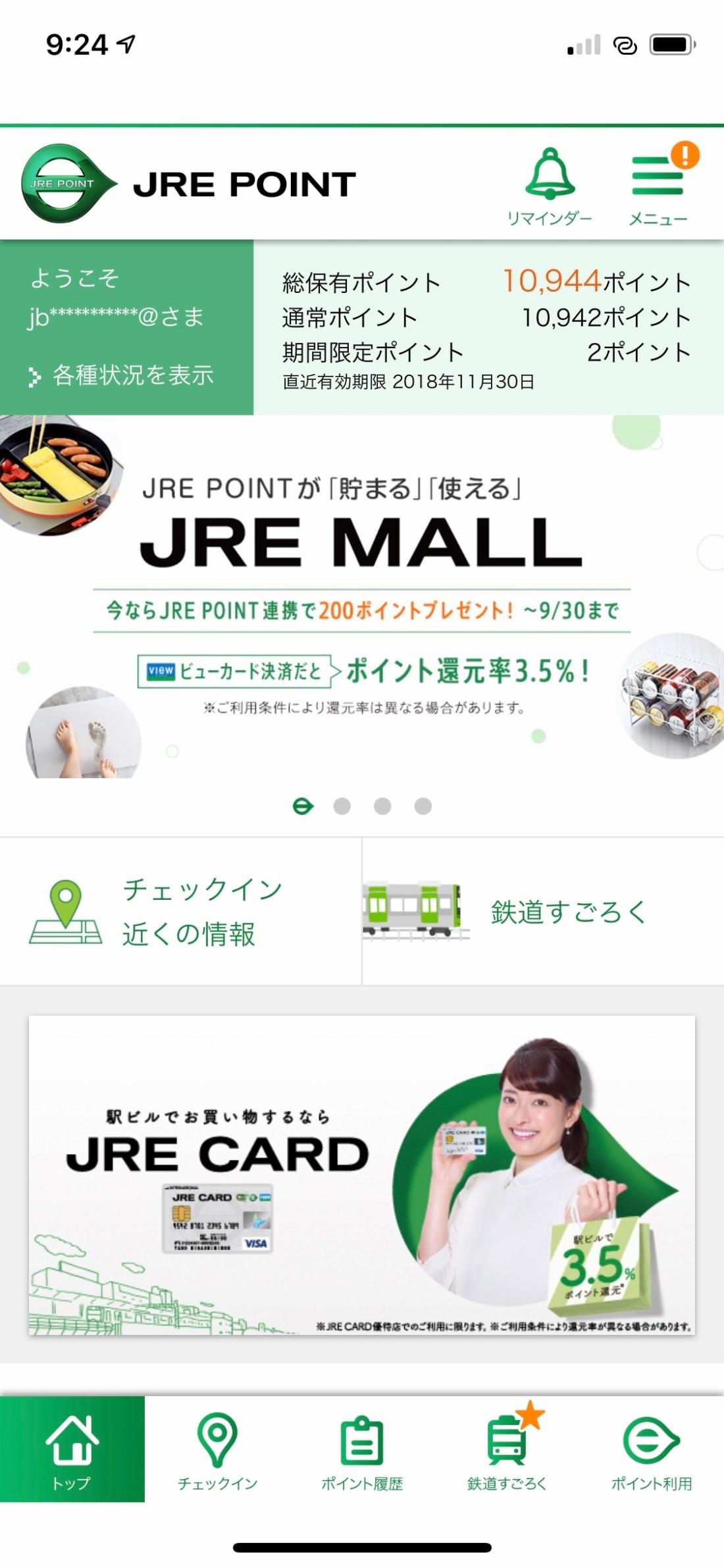 Jre Point App Main Screen