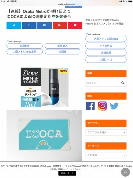 Osaka Metro uses ICOCA for commuter passes