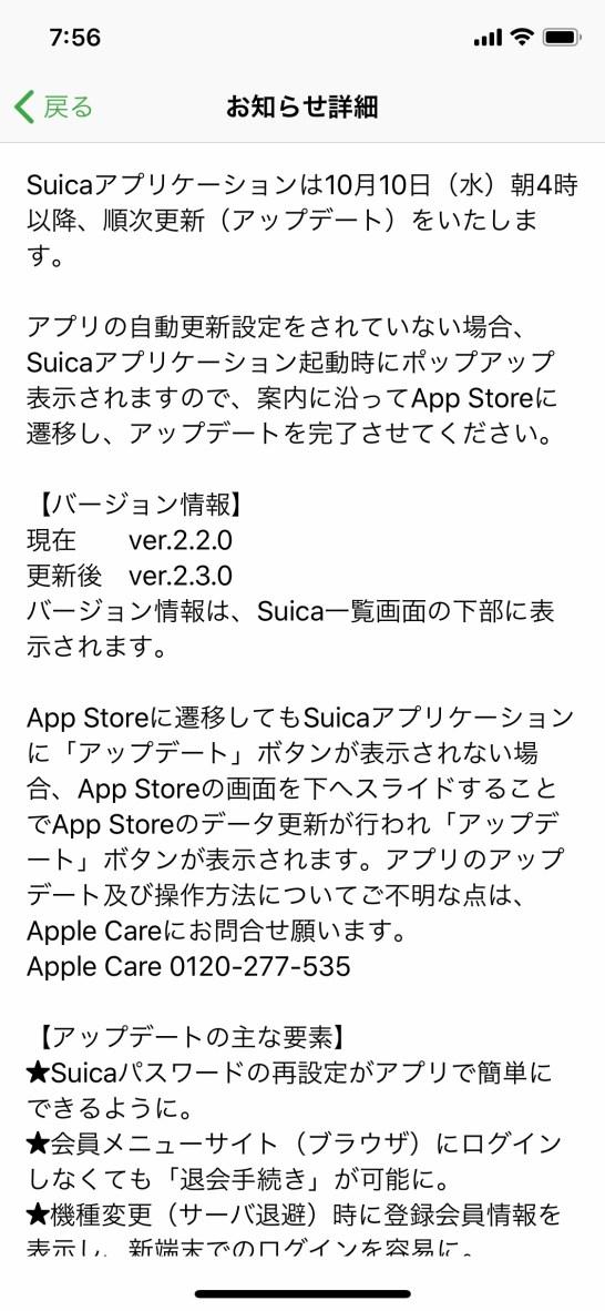 Suica App v2.3 update coming October 10