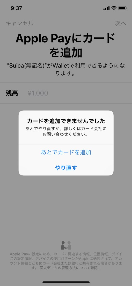 "When trying to add virtual Suica you sometimes first get a ""Cannot add Suica at this time, try again later"" followed by a Mobile Suica C007 Error message"