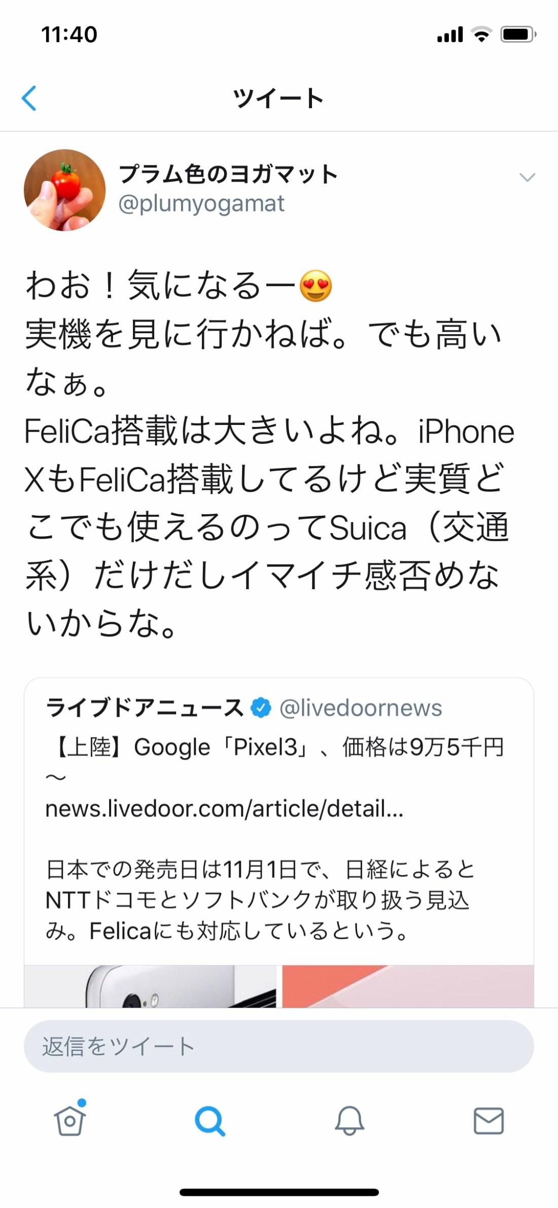 iPhone X Suica problem switcher
