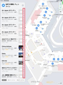 Apple Maps Terminal 1 Check-in, the iOS UI control unfortunately puts Japanese content at the bottom of every scroll list regardless of the Japanese iOS language setting.