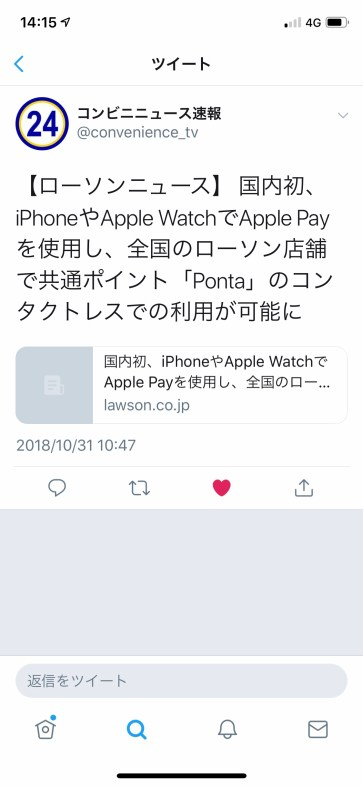 NFC Contactless Ponta coming to Apple Pay 1