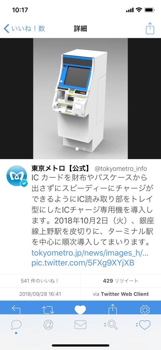 Tokyo Metro Smart Charge Kiosk service starts October 2 in major stations on the Ginza line