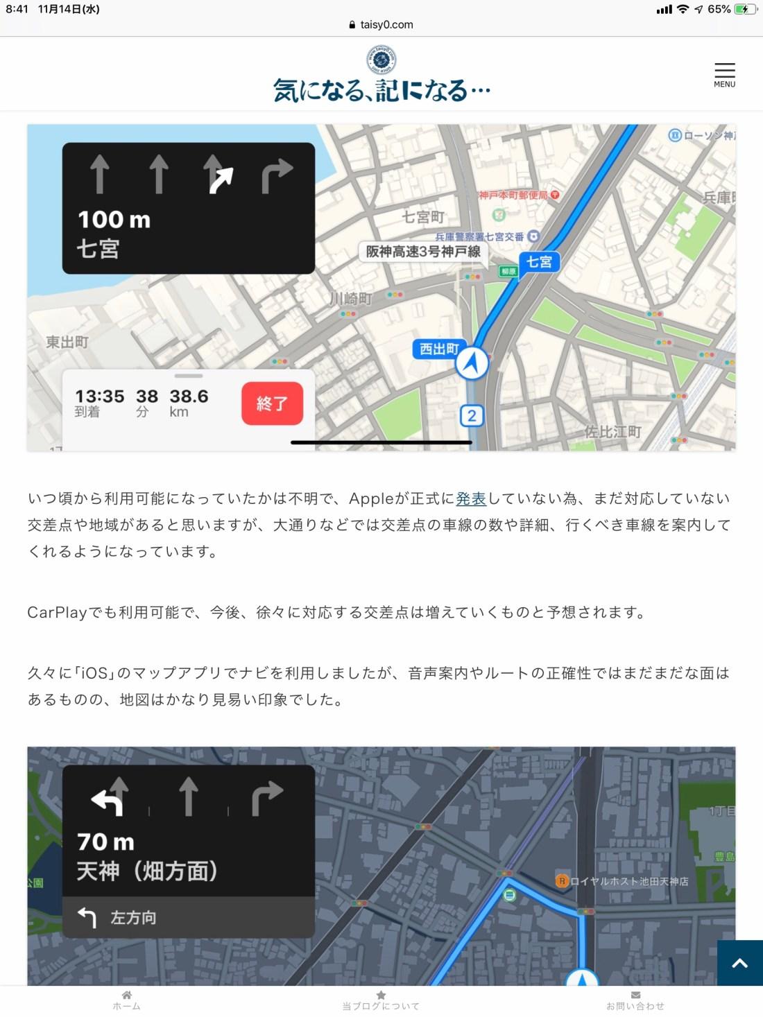 Apple Maps Japan Lane Guidance