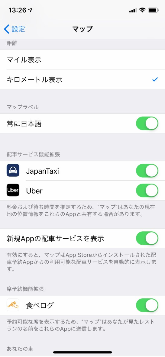Apple Maps Japan Restaurant Reservations can be added with the Tabelog app.