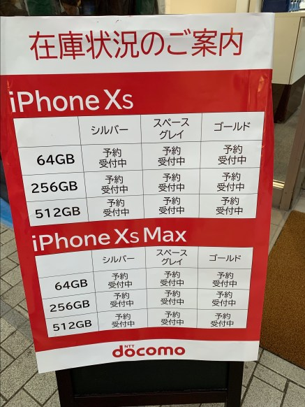iPhone XS all sold out at Asagaya Docomo shop November 13