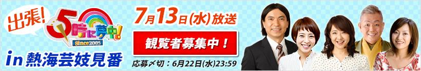 20160713_kanran_banner_820