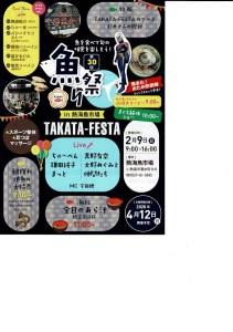 第30回魚祭り @ 熱海熱海魚市場