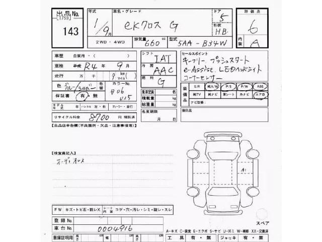 Buy Used Mitsubishi Ek Cross 2019 For Sale Car for Sale in