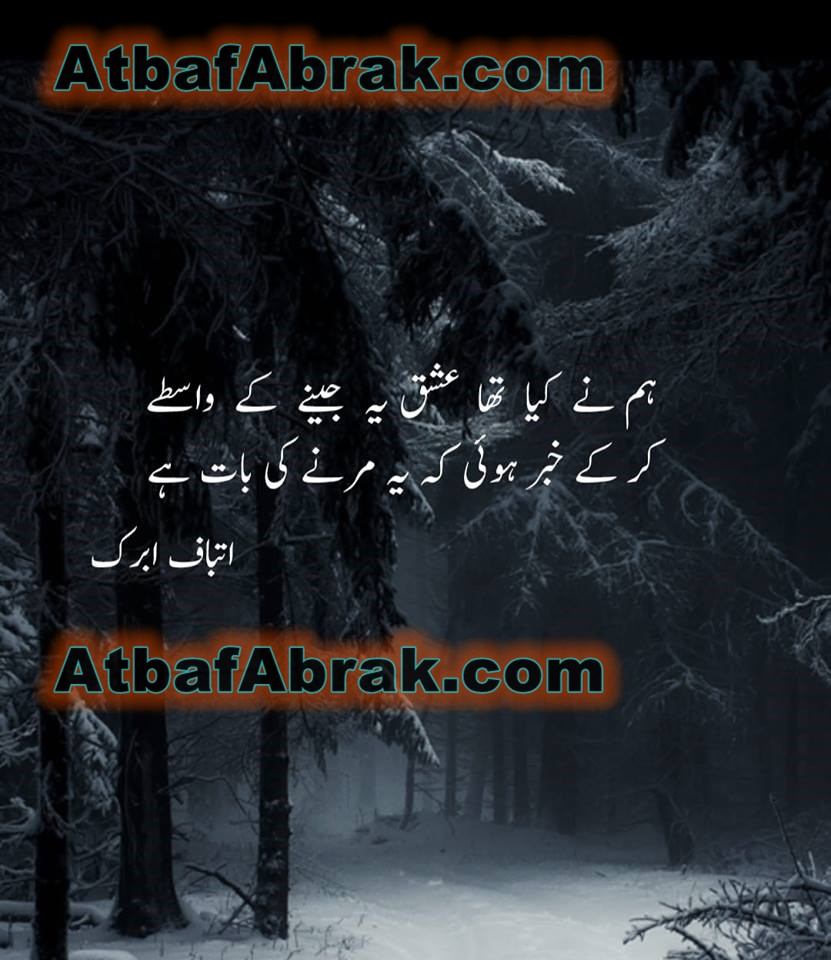 Hum ne kiya tha ye ishaq jeenay k wastay-dard poetry