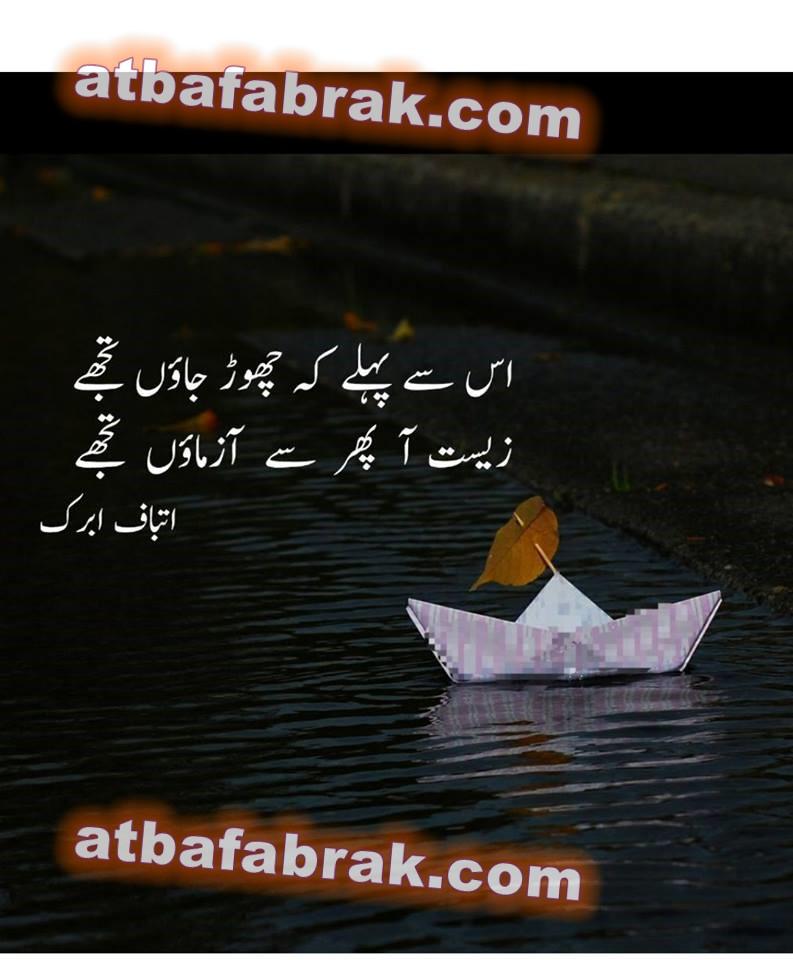 Ic say pahly kay chor jaon tujhay-urdu poetry in urdu