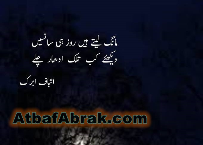 urdu poetry sad free download and share on whatsaap image