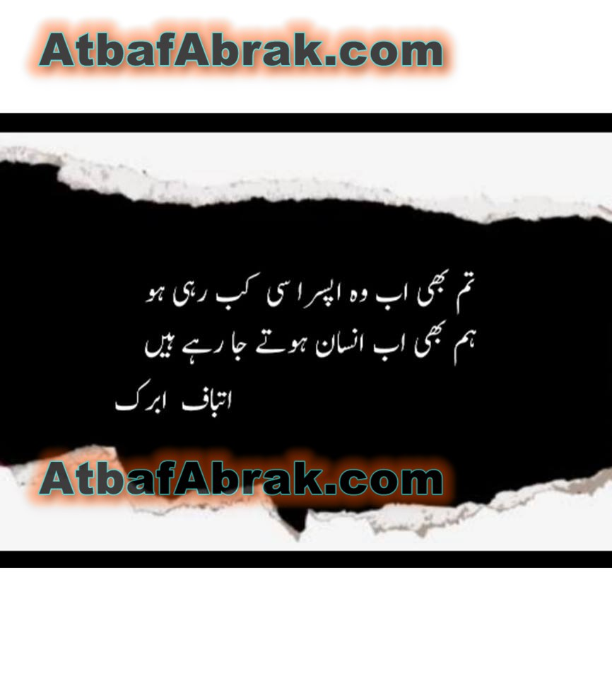 Tum bi ab wo apsra see kub rahi ho-urdu ghazal full